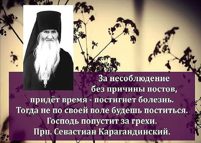 Севастиан Карагандинский